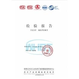 电热膜检验报告